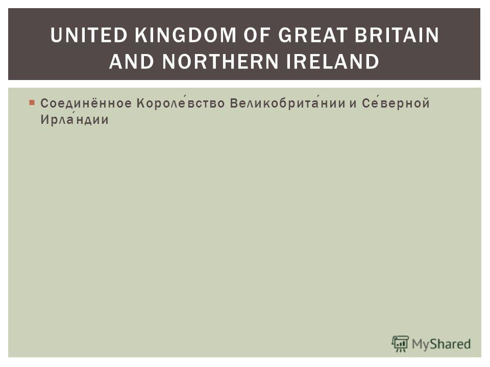 Соединённое Королевство Великобритании и Северной Ирландии UNITED KINGDOM OF GREAT BRITAIN AND NORTHERN IRELAND