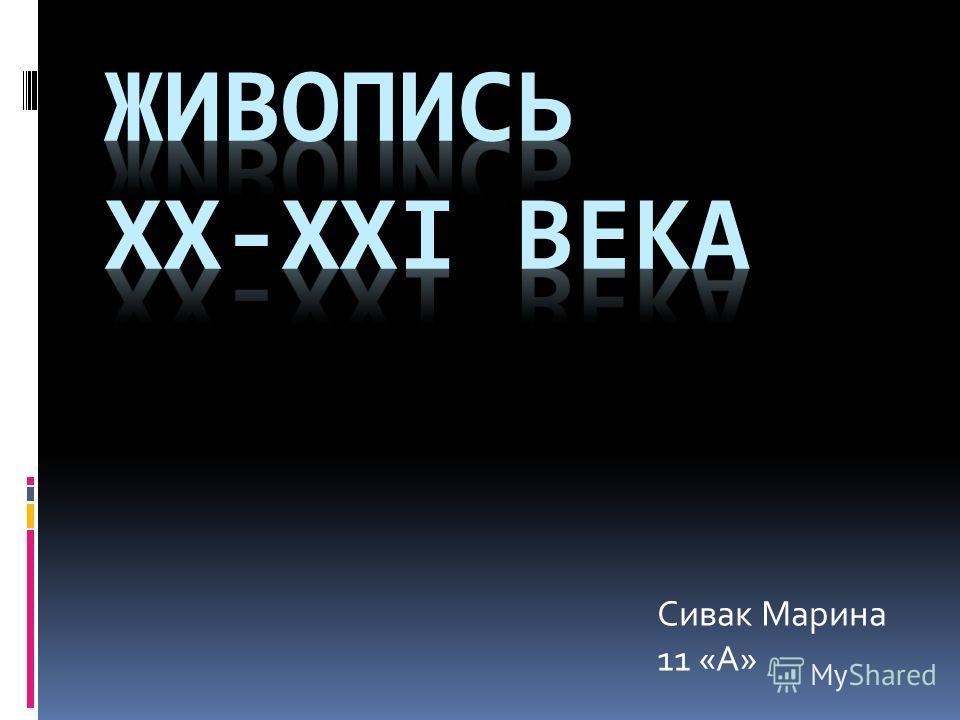 Сивак Марина 11 «А»