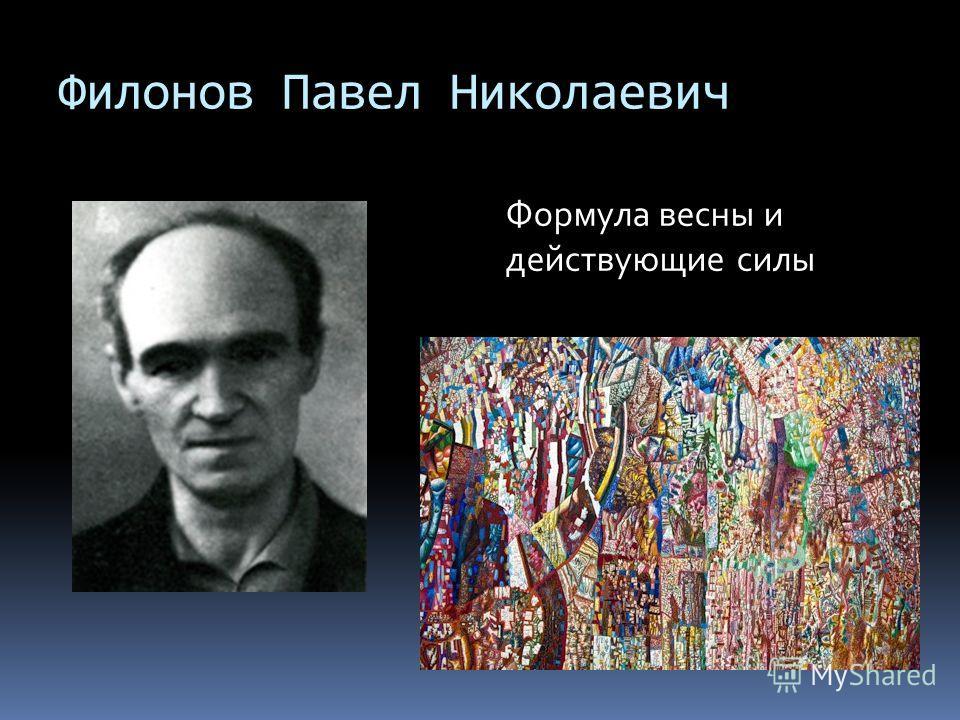 Филонов Павел Николаевич Формула весны и действующие силы