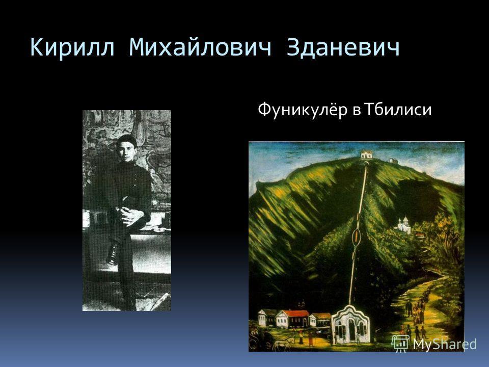 Кирилл Михайлович Зданевич Фуникулёр в Тбилиси