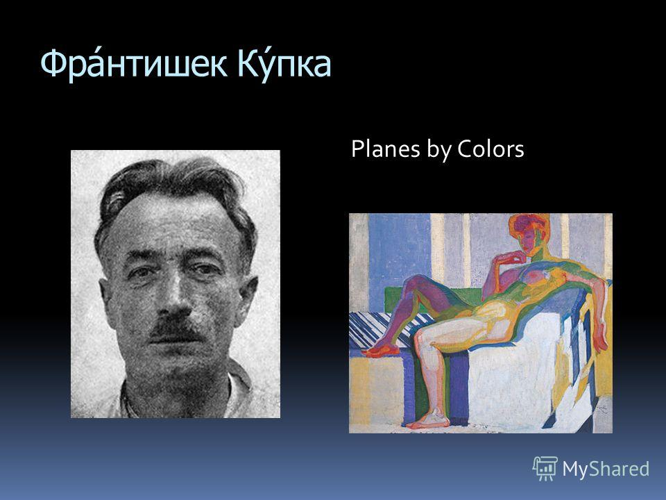 Фра́нтишек Ку́пка Planes by Colors