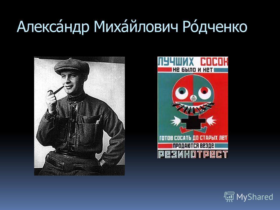 Алекса́ндр Миха́йлович Ро́дченко