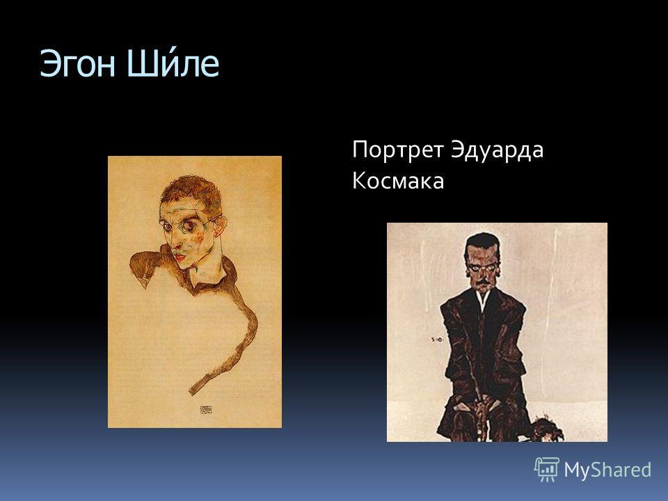 Эгон Ши́ле Портрет Эдуарда Космака