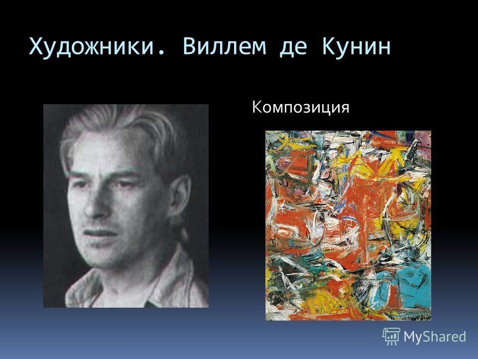 Художники. Виллем де Кунин Композиция