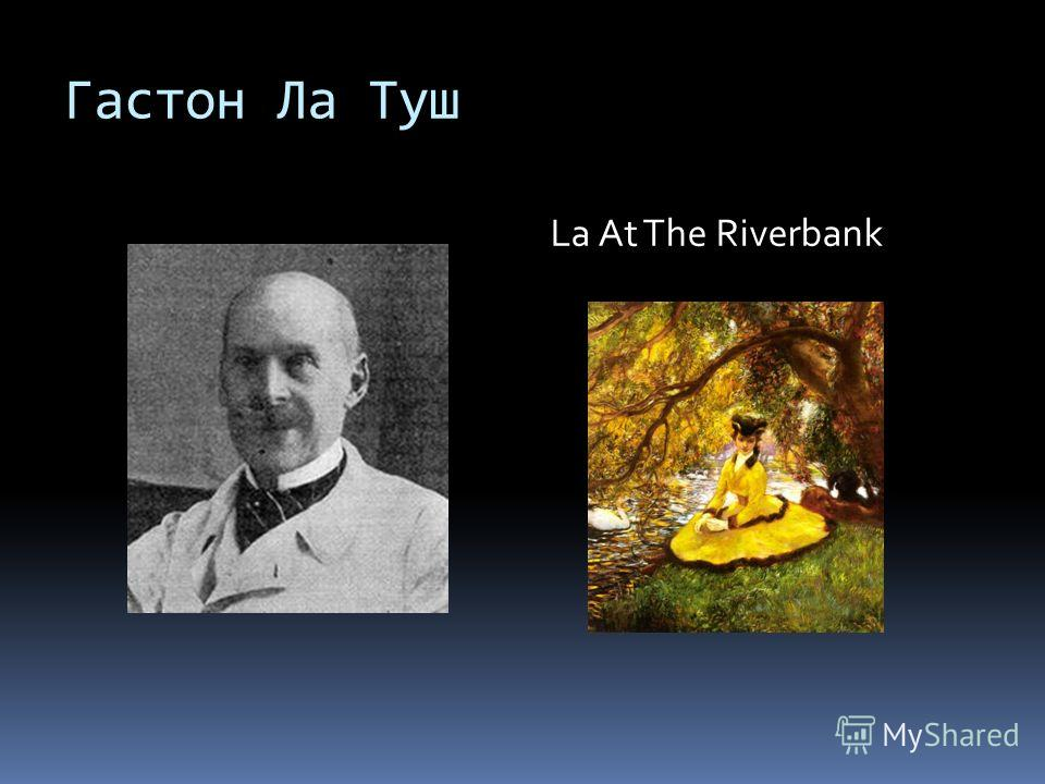 Гастон Ла Туш La At The Riverbank