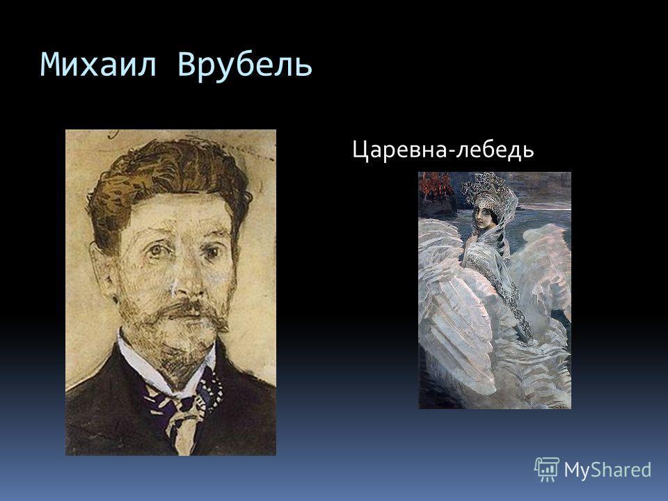 Михаил Врубель Царевна-лебедь