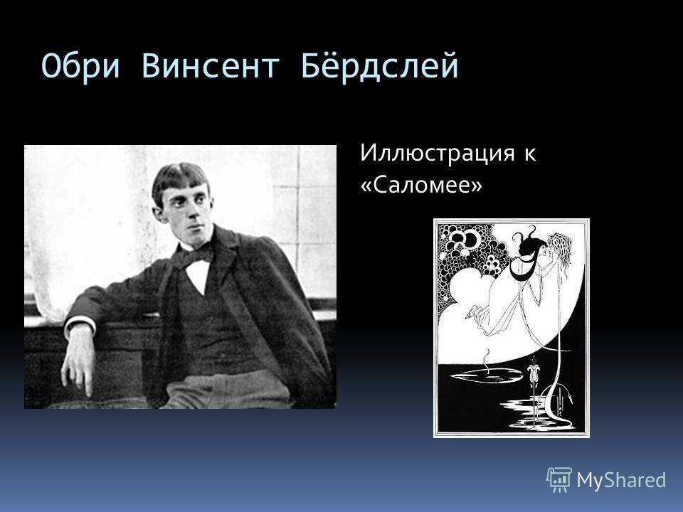 Обри Винсент Бёрдслей Иллюстрация к «Саломее»