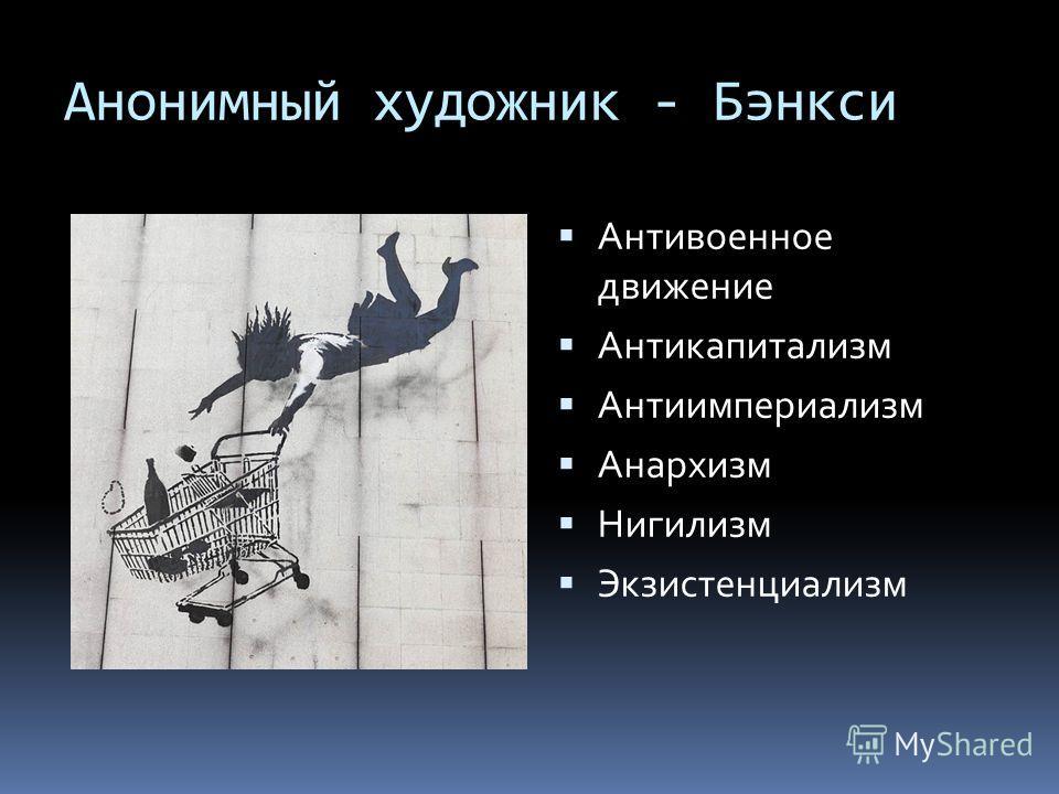 Анонимный художник - Бэнкси Антивоенное движение Антикапитализм Антиимпериализм Анархизм Нигилизм Экзистенциализм