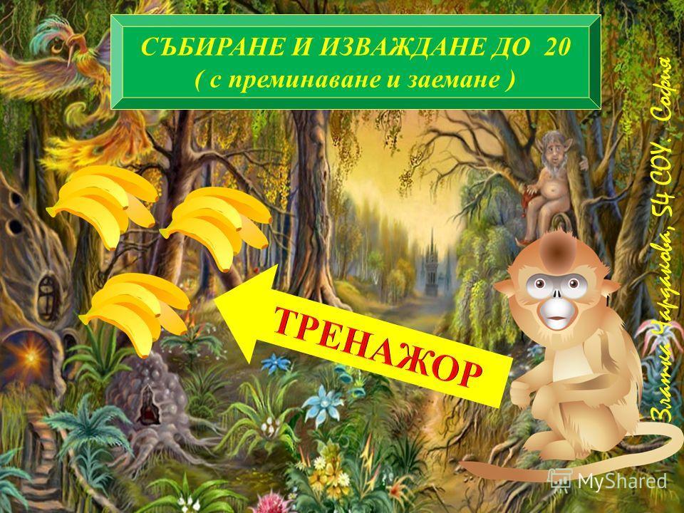 СЪБИРАНЕ И ИЗВАЖДАНЕ ДО 20 ( с преминаване и заемане ) Златка Чардакова, 54 СОУ. София