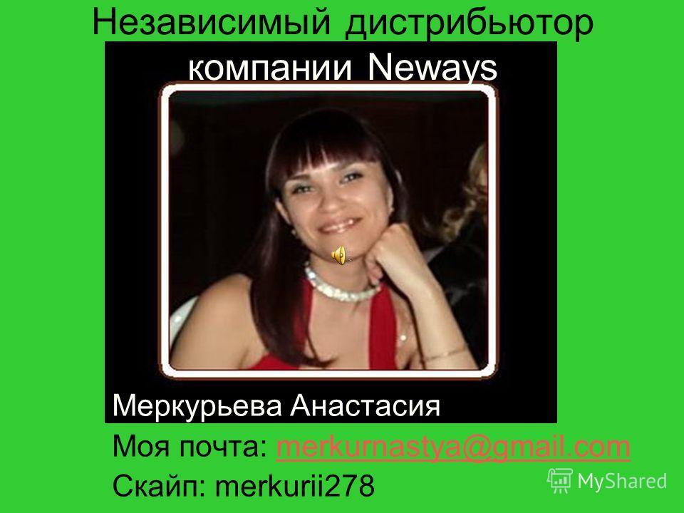 Независимый дистрибьютор компании Neways Меркурьева Анастасия Моя почта: merkurnastya@gmail.commerkurnastya@gmail.com Скайп: merkurii278