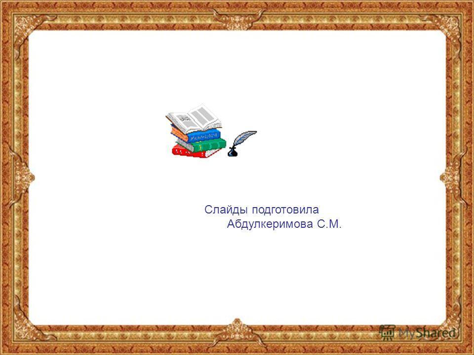 Слайды подготовила Абдулкеримова С.М.