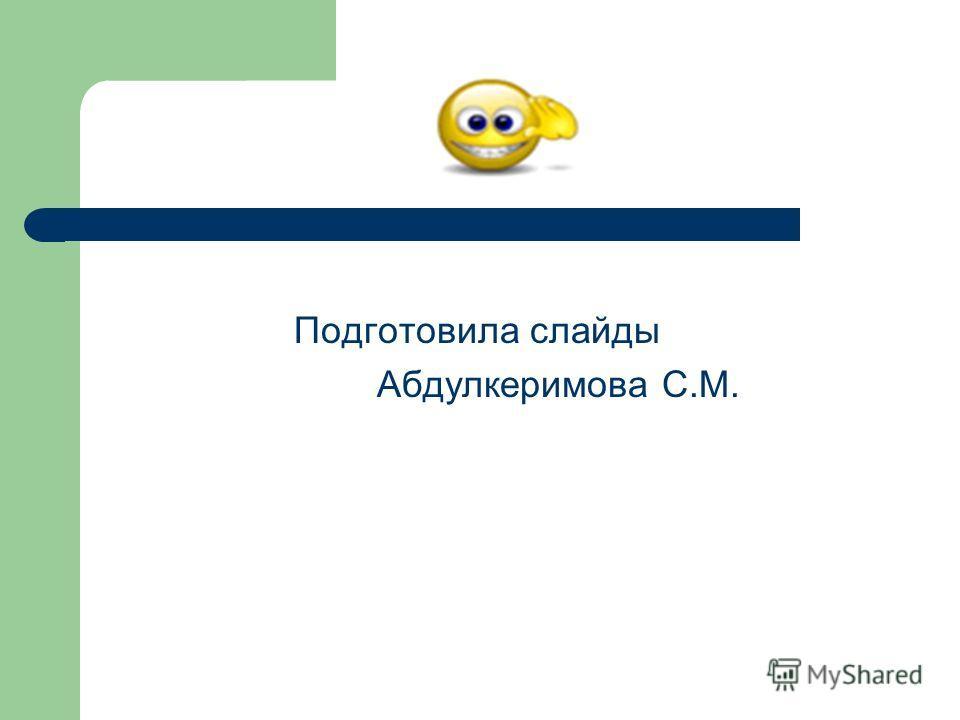 Подготовила слайды Абдулкеримова С.М.