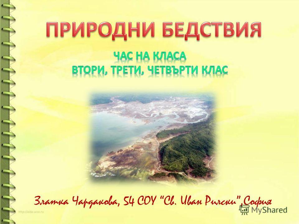 Златка Чардакова, 54 СОУ Св. Иван Рилски,София