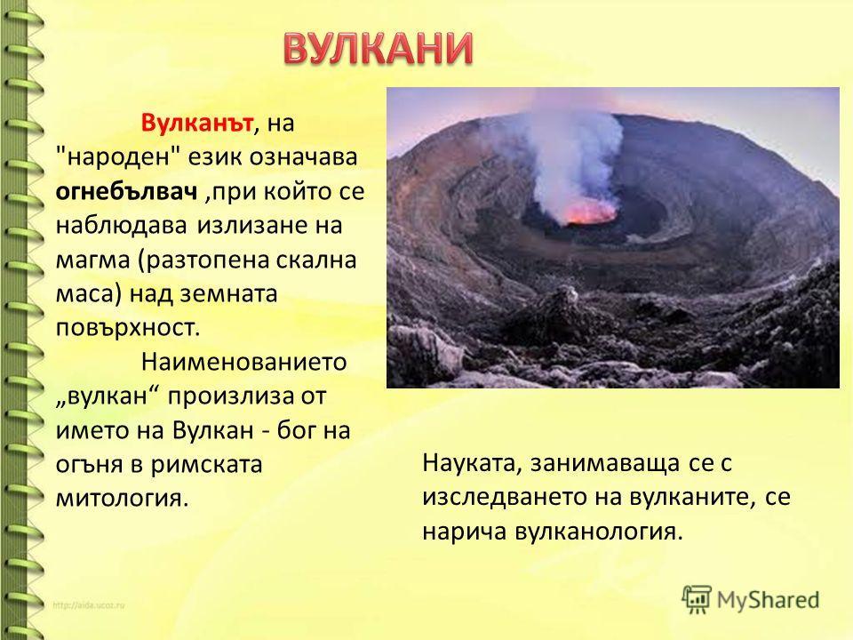 Вулканът, на