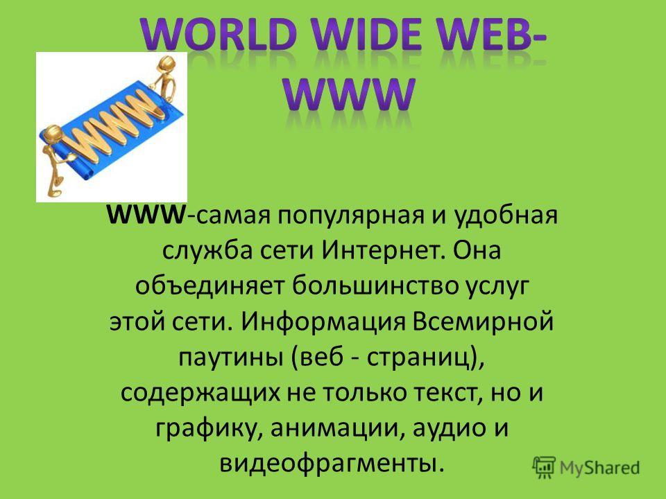 Интернет- компьютерная сеть или сообщество сетей, которые связывают между собой в единое целое миллионы различных устройств из разных уголков мира. К сети интернет могут подключаться: персональные и мобильные компьютеры, телефоны, устройства, которые