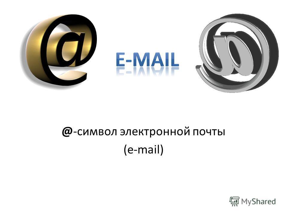 WWW-самая популярная и удобная служба сети Интернет. Она объединяет большинство услуг этой сети. Информация Всемирной паутины (веб - страниц), содержащих не только текст, но и графику, анимации, аудио и видеофрагменты.