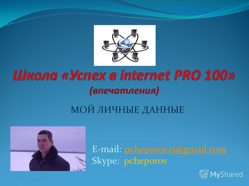 МОЙ ЛИЧНЫЕ ДАННЫЕ E-mail: pcheporov15@gmail.compcheporov15@gmail.com Skype: pcheporov