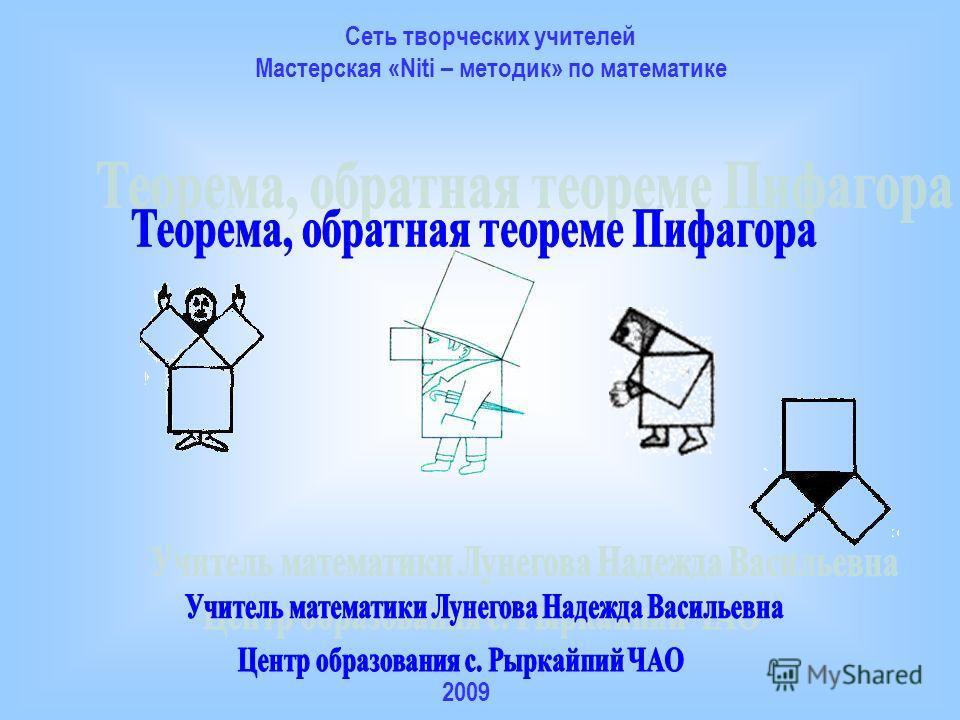 Сеть творческих учителей Мастерская «Niti – методик» по математике 2009