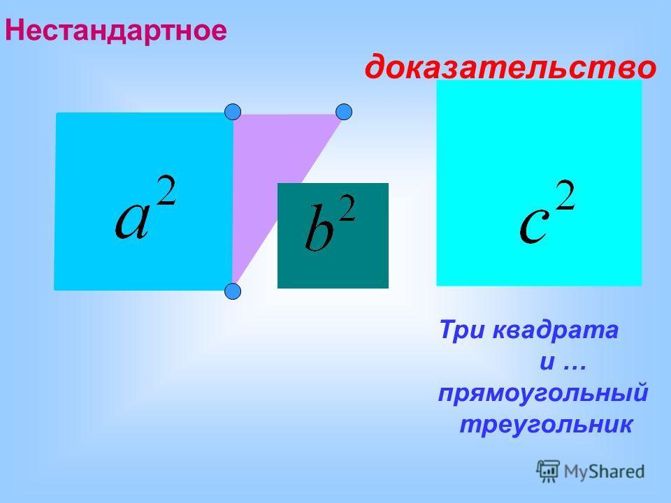 Нестандартное Три квадрата и … прямоугольный треугольник доказательство