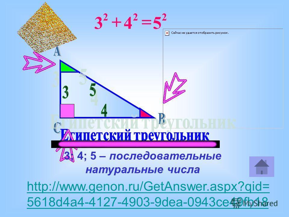 222 543 3; 4; 5 – последовательные натуральные числа http://www.genon.ru/GetAnswer.aspx?qid= 5618d4a4-4127-4903-9dea-0943ce49fb18