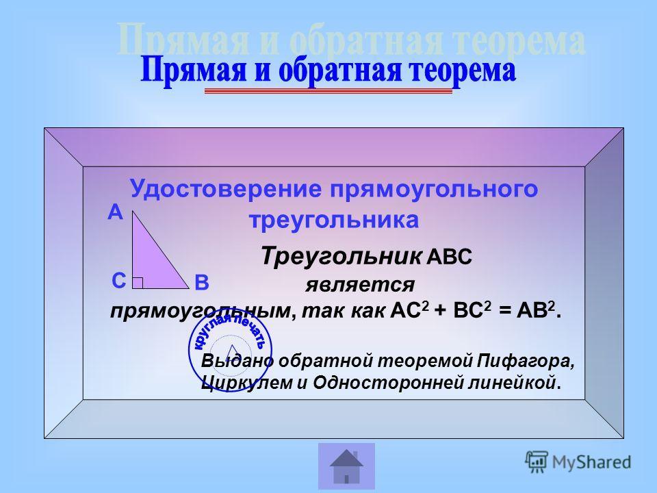 Удостоверение прямоугольного треугольника Треугольник ABC является прямоугольным, так как AC 2 + BC 2 = AB 2. Выдано обратной теоремой Пифагора, Циркулем и Односторонней линейкой. А В С