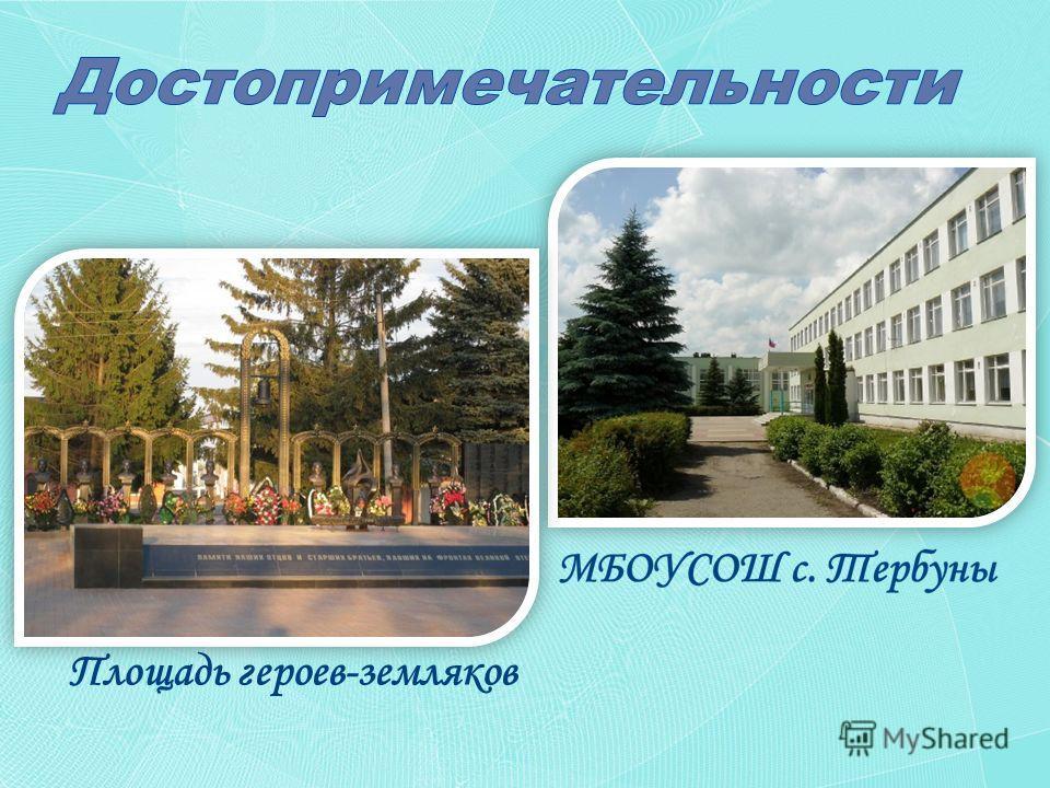 Площадь героев-земляков