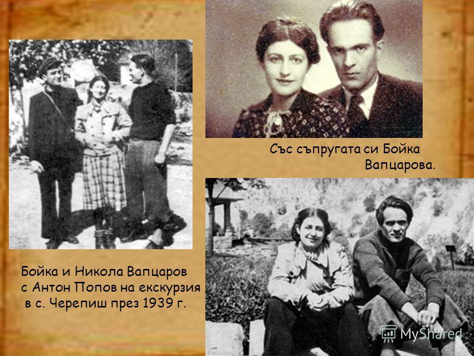 Със съпругата си Бойка Вапцарова. Бойка и Никола Вапцаров с Антон Попов на екскурзия в с. Черепиш през 1939 г.
