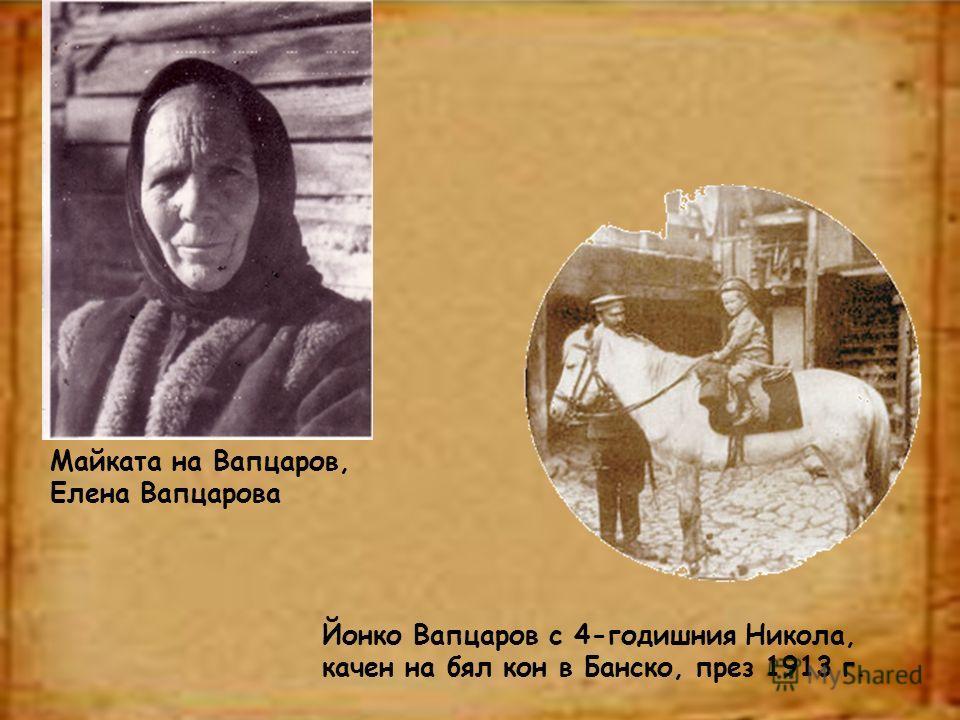 Йонко Вапцаров с 4-годишния Никола, качен на бял кон в Банско, през 1913 г. Майката на Вапцаров, Елена Вапцарова