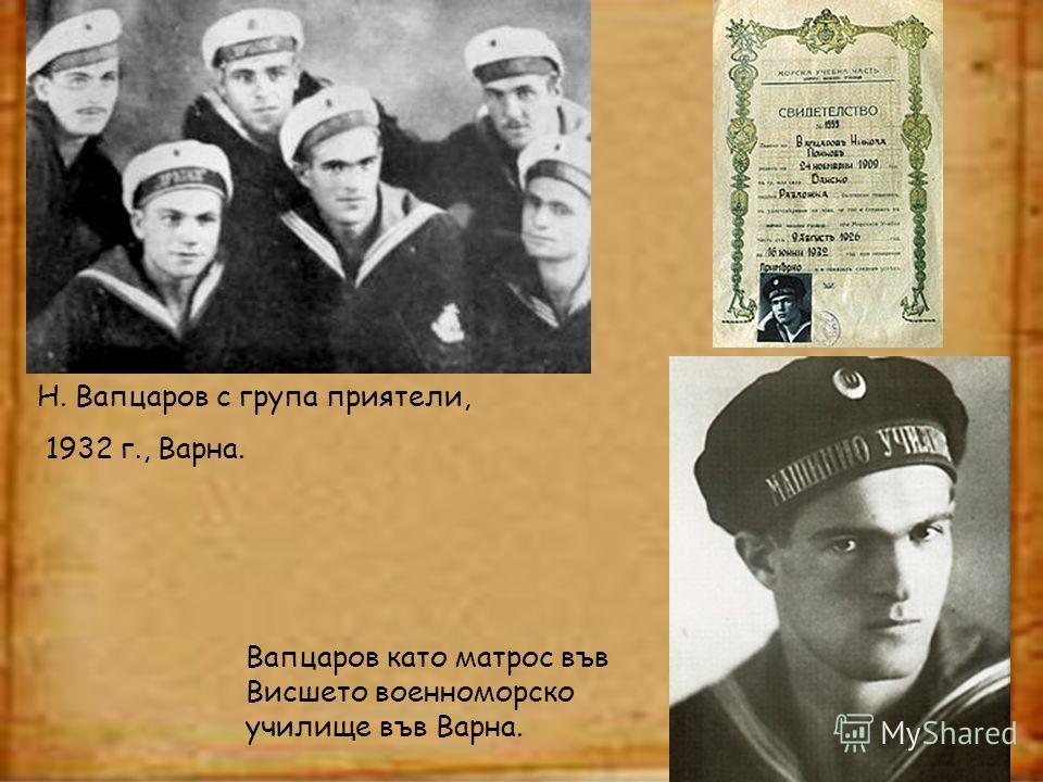 Н. Вапцаров с група приятели, 1932 г., Варна. Вапцаров като матрос във Висшето военноморско училище във Варна.