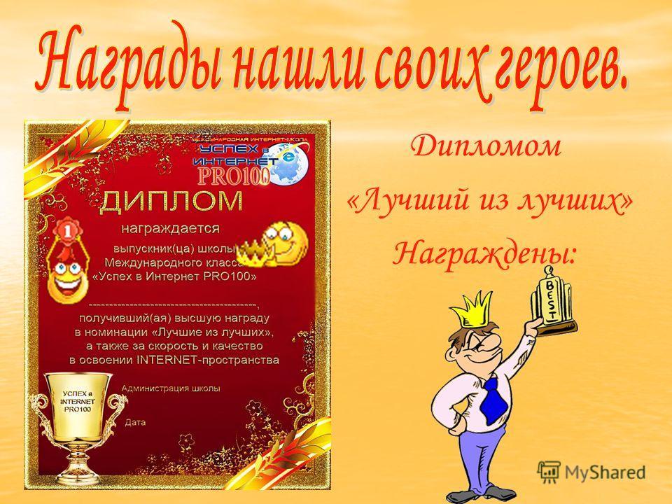 Дипломом «Лучший из лучших» Награждены: