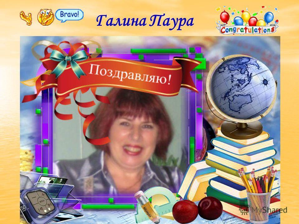 Галина Паура