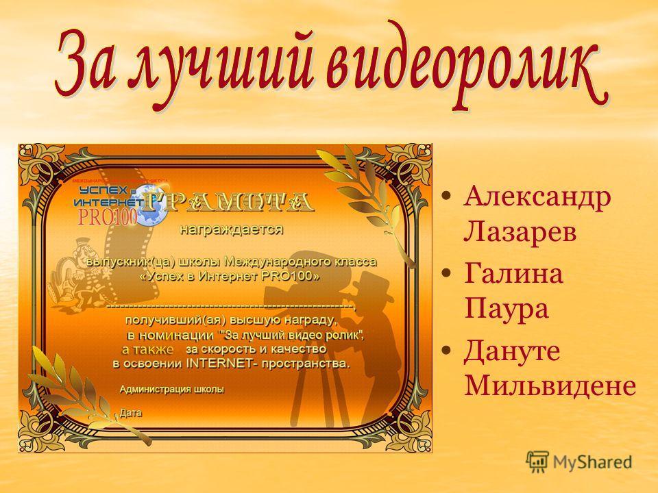 Александр Лазарев Галина Паура Дануте Мильвидене