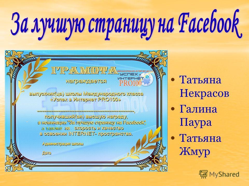 Татьяна Некрасов Галина Паура Татьяна Жмур