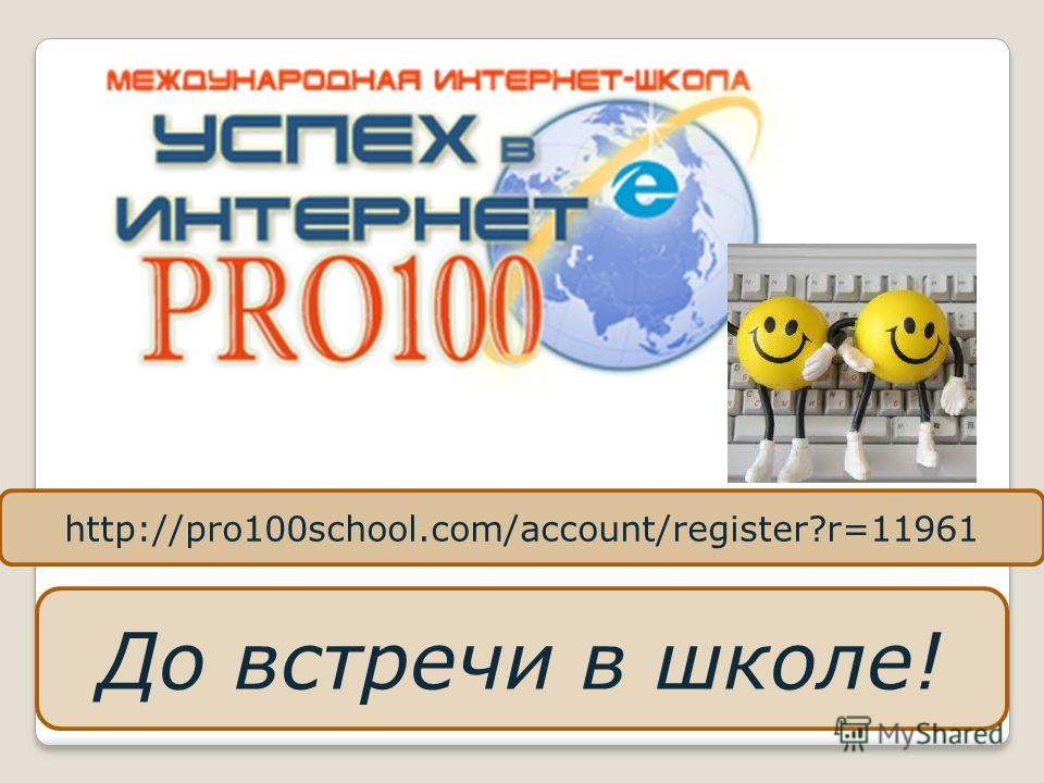 http://pro100school.com/account/register?r=11961 До встречи в школе!