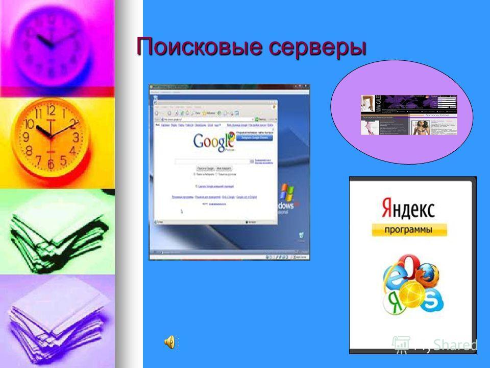 Поисковые серверы Поисковые серверы Электронная почта Электронная почта Общение в интернете Общение в интернете Видио и аудио Видио и аудио Развлечения Развлечения