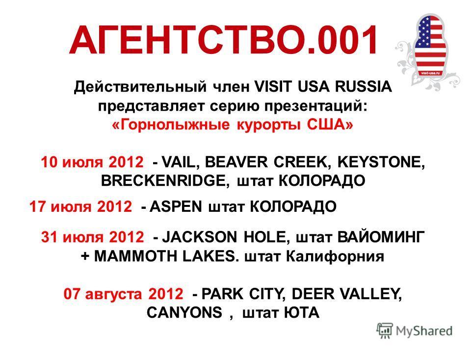 АГЕНТСТВО.001 Действительный член VISIT USA RUSSIA представляет серию презентаций: «Горнолыжные курорты США» 10 июля 2012 - VAIL, BEAVER CREEK, KEYSTONE, BRECKENRIDGE, штат КОЛОРАДО 31 июля 2012 - JACKSON HOLE, штат ВАЙОМИНГ + MAMMOTH LAKES. штат Кал