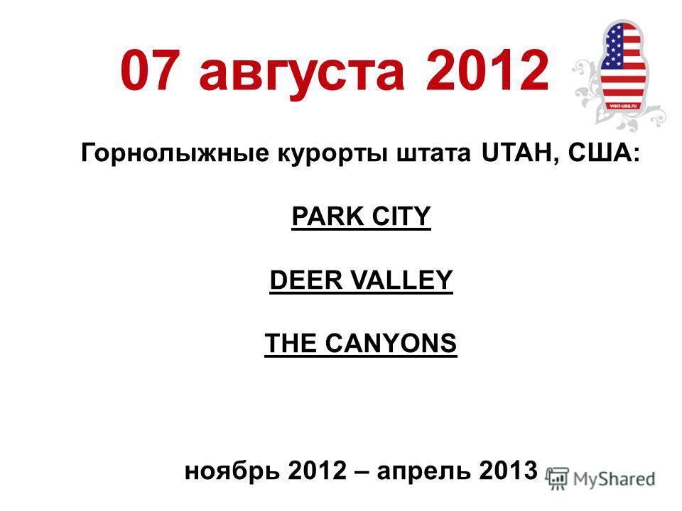 07 августа 2012 Горнолыжные курорты штата UTAH, США: PARK CITY DEER VALLEY THE CANYONS ноябрь 2012 – апрель 2013