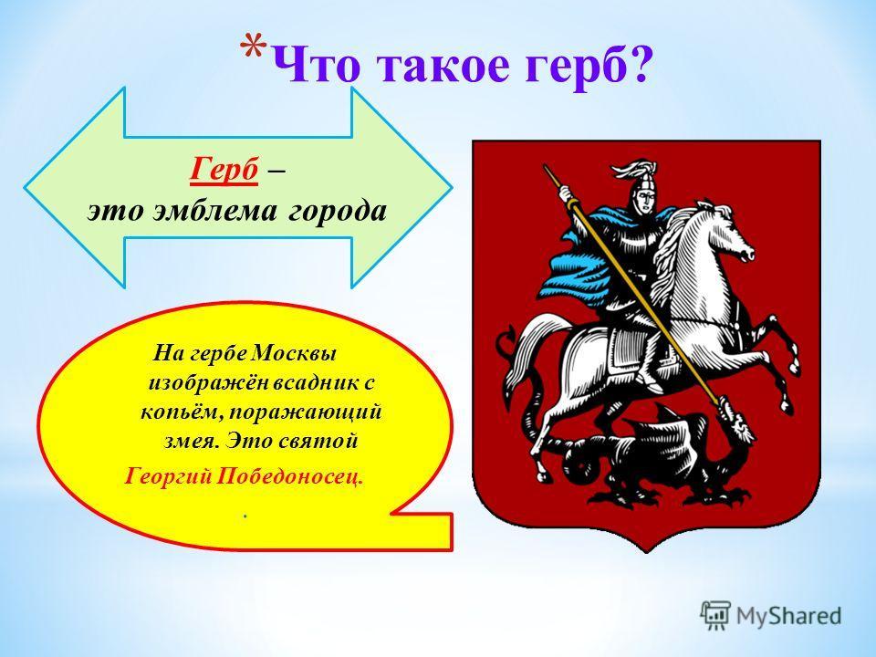 Город был основан более 850 лет назад на берегах Москва-реки. Основал город Юрий Долгорукий, которому теперь в центре города установлен памятник.