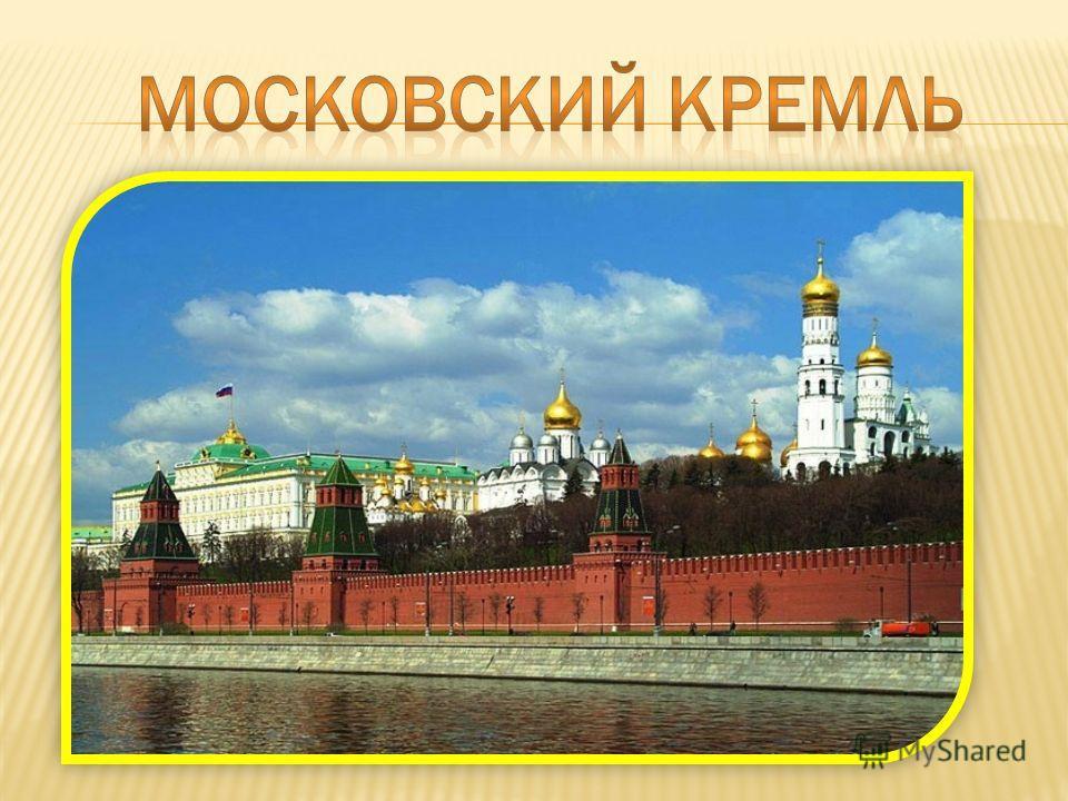 Храм Христа Спасителя Покровский собор (или Храм Василия Блаженного)