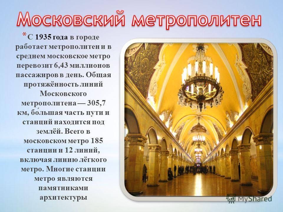 Третьяковская галерея Большой театр