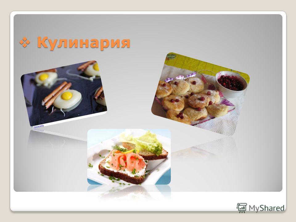 Кулинария Кулинария