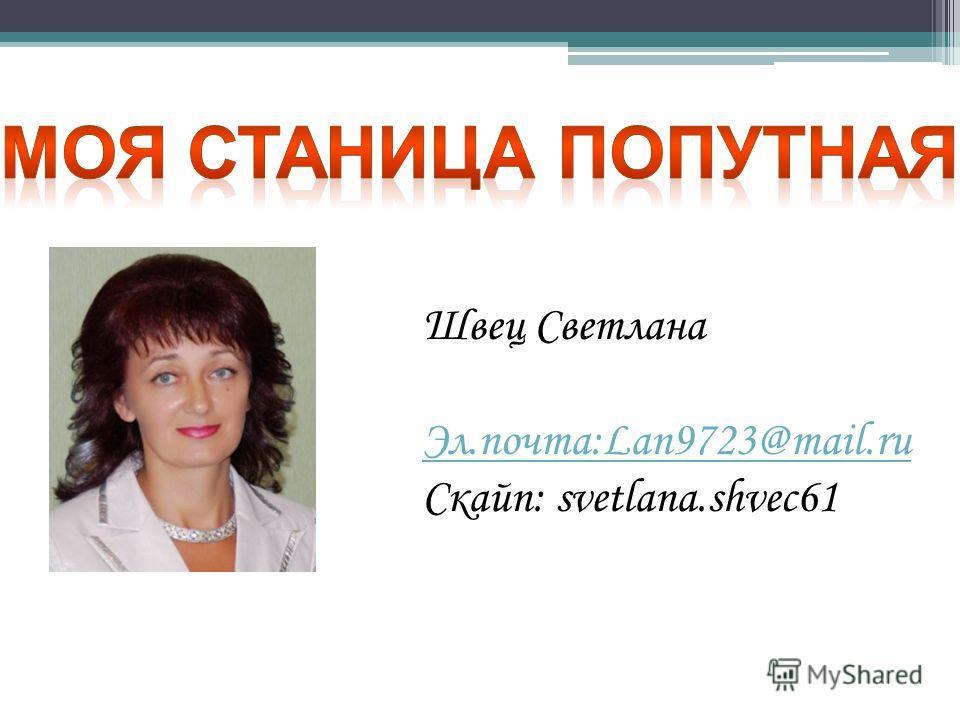Швец Светлана Эл.почта:Lan9723@mail.ru Скайп: svetlana.shvec61
