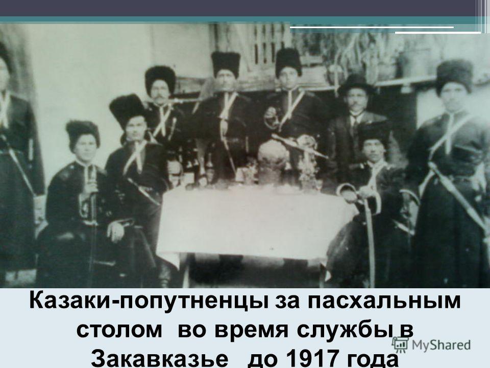 Казаки-попутненцы за пасхальным столом во время службы в Закавказье до 1917 года