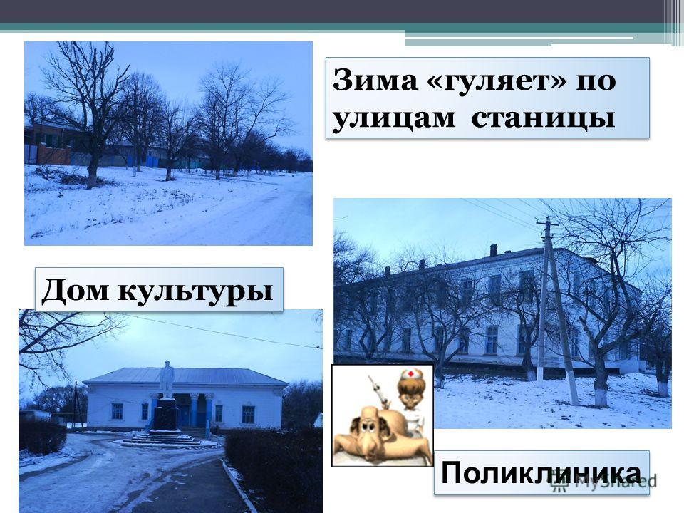 Зима «гуляет» по улицам станицы Поликлиника Дом культуры