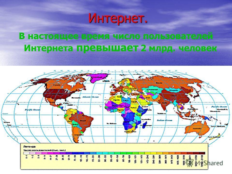 Интернет. Интернет. В настоящее время число пользователей Интернета превышает 2 млрд. человек