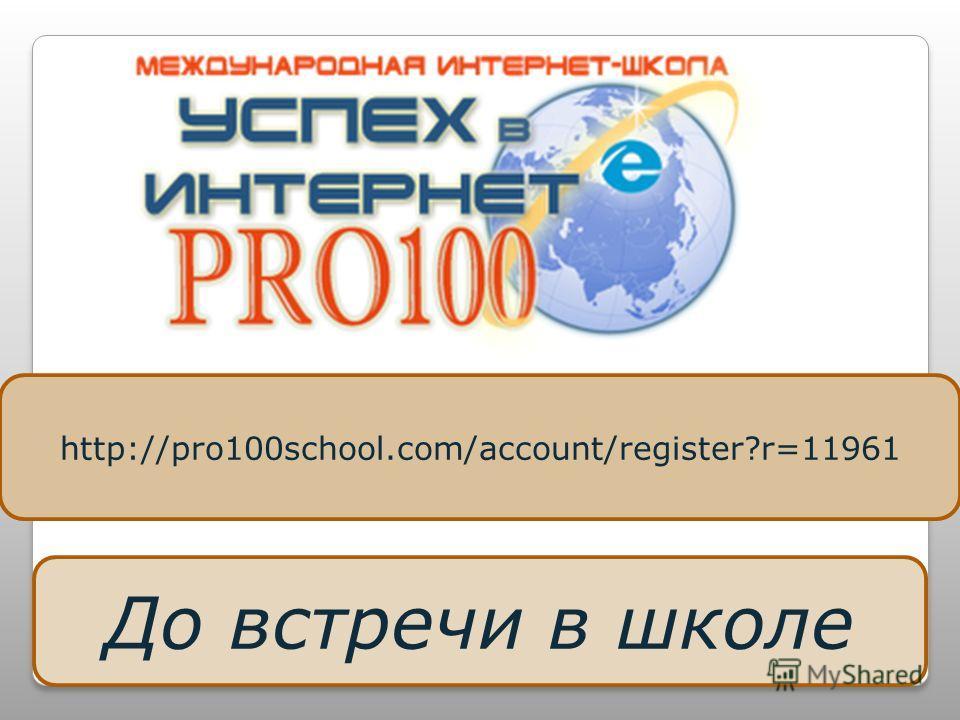 http://pro100school.com/account/register?r=11961 До встречи в школе