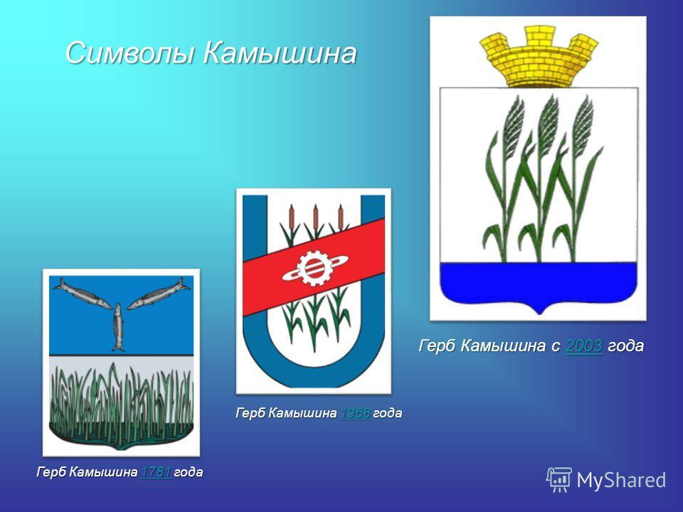 Герб Камышина 1781 года 1781 Герб Камышина 1968 года 1968 Герб Камышина с 2003 года 2003 Символы Камышина