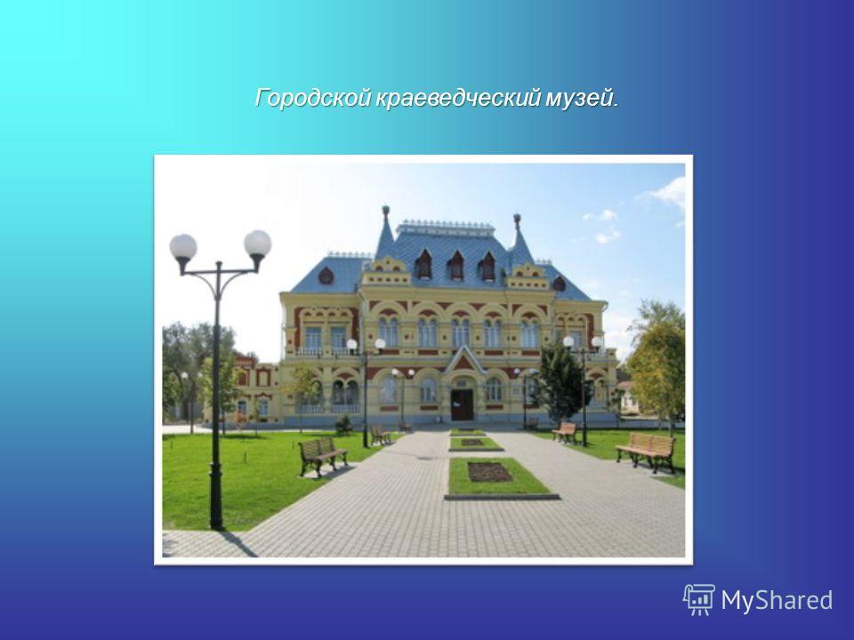 Городской краеведческий музей. Городской краеведческий музей.