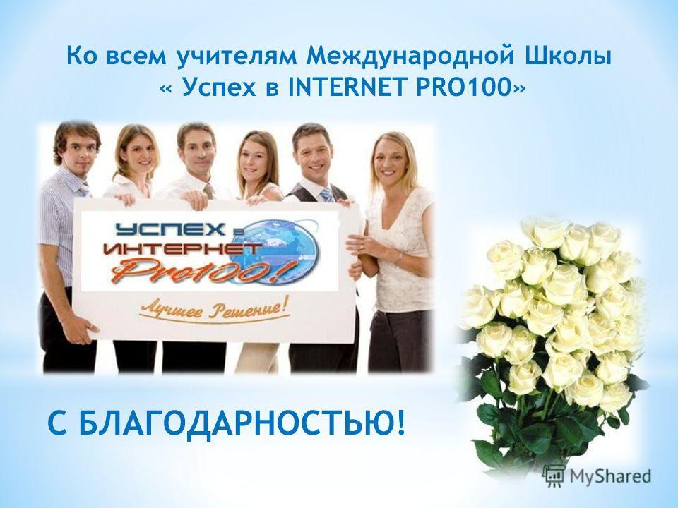 С командой Международной Школы «Успех в INTERNET PRO100»