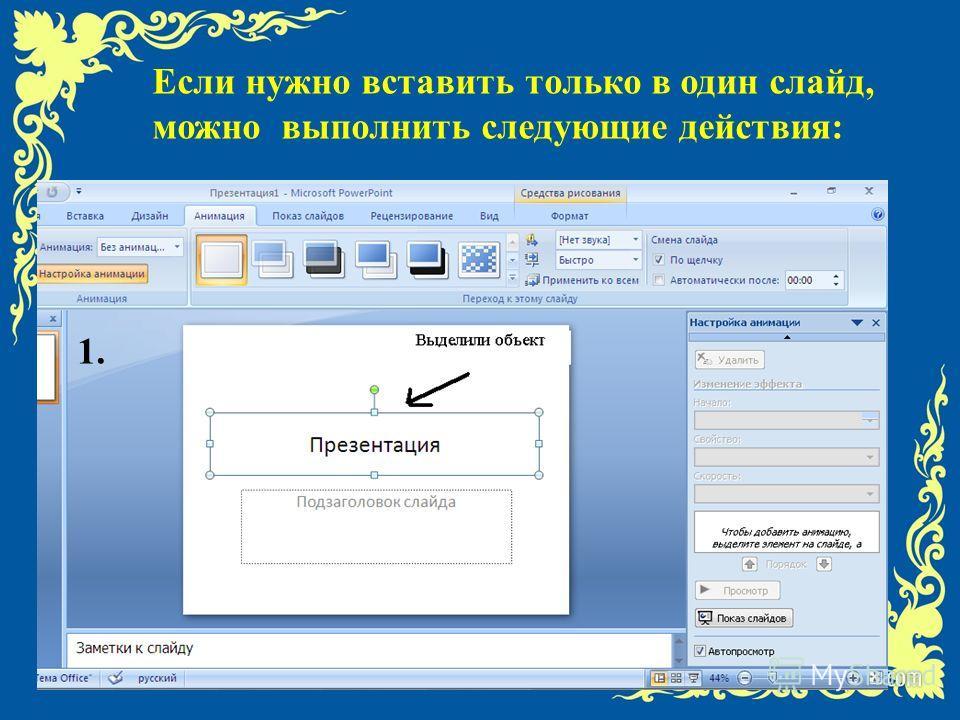 Как добавить музыку в презентацию Саулина Светлана skype: Salat_ka